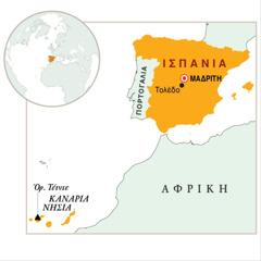 Χάρτης όπου η Ισπανία φαίνεται με έντονο χρώμα