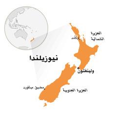 نيوزيلاندا على خريطة العالم