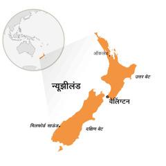 जगाच्या नकाशावर न्यूझीलंड