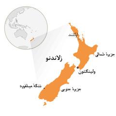 زلاندنو روی نقشهٔ جهان