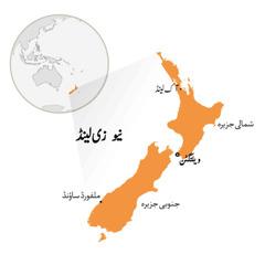 دُنیا کے نقشے پر نیو زیلینڈ