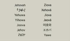 نام خدا، یَهُوَه به زبانهای مختلف