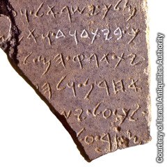 "An ancient inscription referring to the ""House of David"""