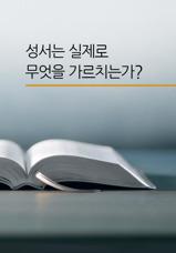 """펼쳐진 성경과 """"성서는 실제로 무엇을 가르치는가?"""" 책 제목"""