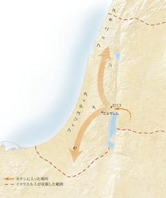 カナンの地の地図[11ページの地図]