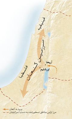 نقشه سرزمین کنعان[نقشه در صفحهٔ١١]