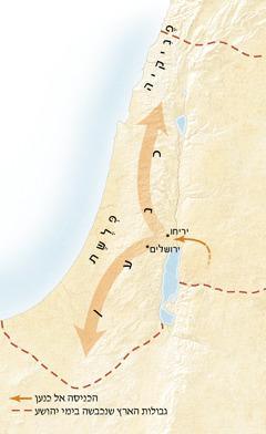 מפת כנען[מפה בעמוד 11]