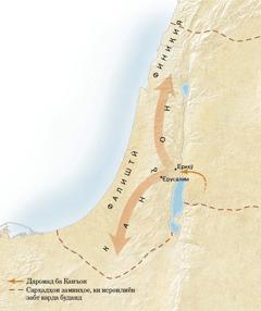 Харитаи замини Канъон[Харита дар саҳифаи 11]