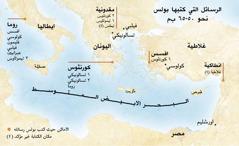 خريطة تحدد الاماكن حيث خط بولس رسائله