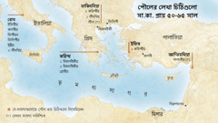 পৌল যে-স্থানগুলো থেকে চিঠি লিখেছিলেন, সেই স্থানগুলোর মানচিত্র