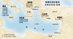 地圖:保羅寫信的地點