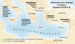 Χάρτης με τις τοποθεσίες όπου έγραψε ο Παύλος επιστολές