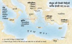 पौलुस ने जिन-जिन जगहों से चिट्ठियाँ लिखीं, उनका नक्शा