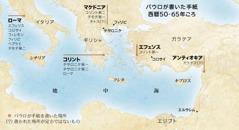 パウロが手紙を書いた場所を示す地図