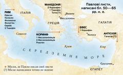 Карта місцевостей, звідки Павло писав листи