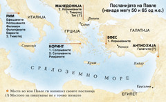 Мапа на местата каде што Павле ги пишувал своите писма