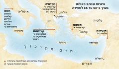 מפה של המקומות שבהם כתב פאולוס איגרות