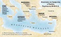 Χάρτης σο γραφιντάς ο Παύλος επιστολές