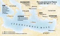 Карта мест, где Павел писал свои письма