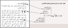 رسم يوضح كيف تبحث عن آية محددة في الكتاب المقدس