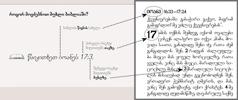 [დიაგრამა 2 გვერდზე]