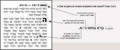 דוגמה של הפניה לפסוק