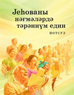 Јеһованы нәғмәләрдә тәрәннүм един