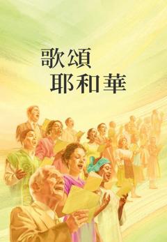 《歌頌耶和華》嘅封面