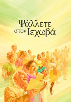 Εξώφυλλο του βιβλίου Ψάλλετε στον Ιεχωβά