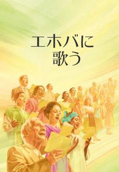 「エホバに歌う」という本の表紙