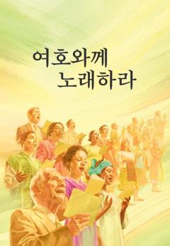 「여호와께 노래하라」 책의 표지