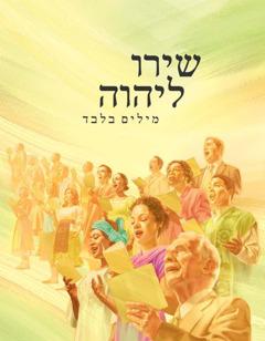 כריכת הספר שירו ליהוה