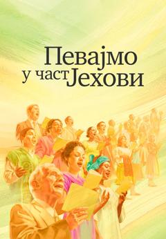 Насловна страна књиге Певајмо у част Јехови