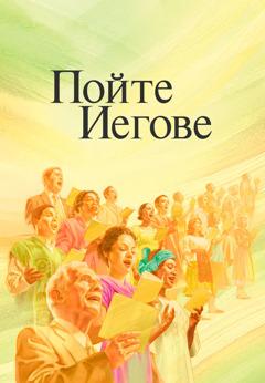 Обложка песенника «Пойте Иегове»