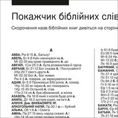 Ілюстрація на сторінці14