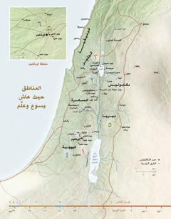 خريطة للمناطق حيث عاش يسوع وعلَّم