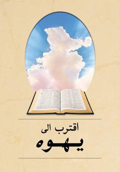 غلاف كتاب اقترب الى يهوه