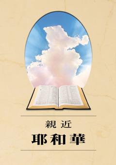 《親近耶和華》的封面