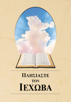 Εξώφυλλο του βιβλίου Πλησιάστε τον Ιεχωβά