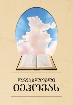"""წიგნ """"დაუახლოვდი იეჰოვას"""" გარეკანი"""
