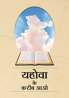 यहोवा के करीब आओ किताब की तसवीर