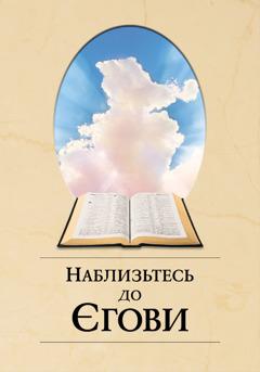 Обкладинка книжки «Наблизьтесь до Єгови»