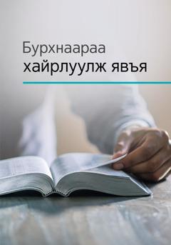«Бурхны хайран дотор өөрсдийгөө сахь» номын хавтас