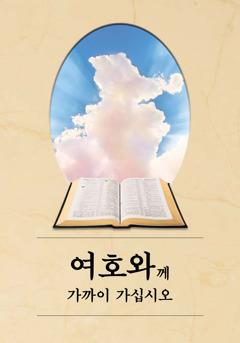 「여호와께 가까이 가십시오」 책 표지