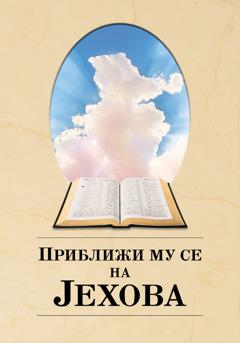 Насловна страница на книгата Приближи му се на Јехова