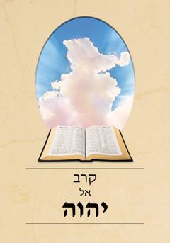 עטיפת הספר קרב אל יהוה