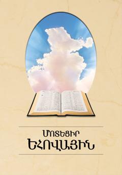 «Մոտեցիր Եհովային» գրքի շապիկը
