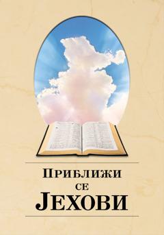 Насловна страна књиге Приближи се Јехови