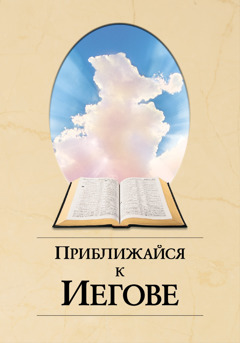 Обложка книги «Приближайся к Иегове»