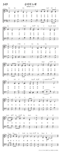 승리의 노래